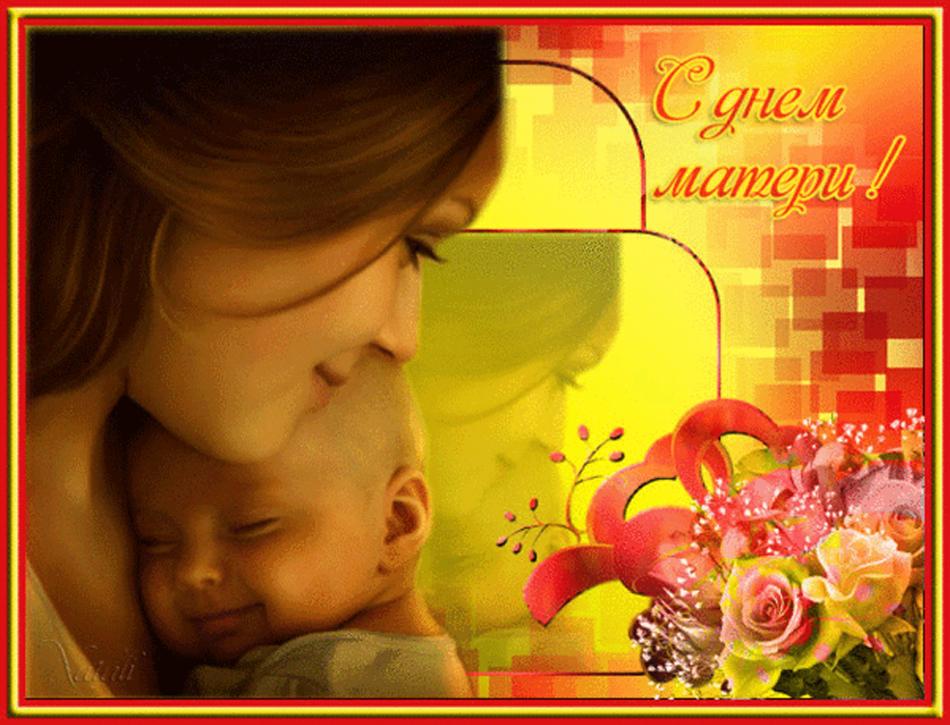 Красивая открытка с днем матери фото