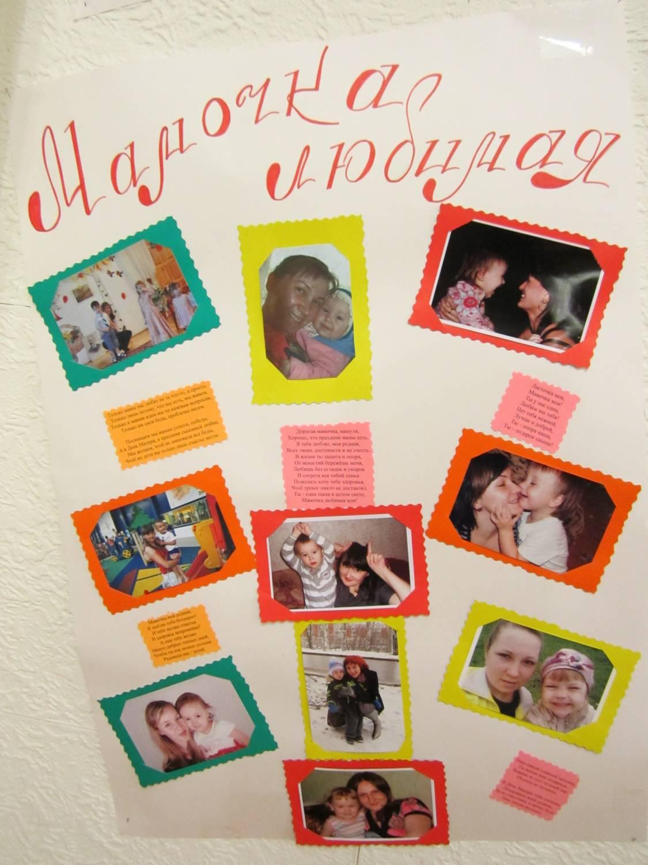 Стихи под фото ребенка на стенгазету
