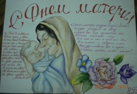 Фото ко дню матери своими руками