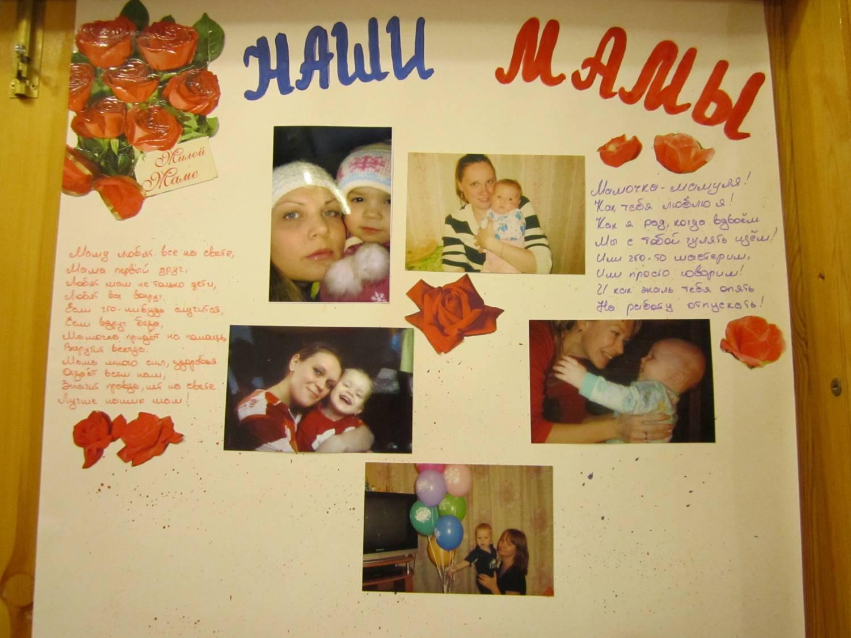 Плакат маме на день рождения маме своими руками